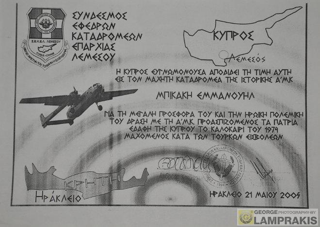 Ο Σύνδεσμος Εφέδρων Καταδρομέων Λεμεσού, για τον Μανόλη Μπικάκη.