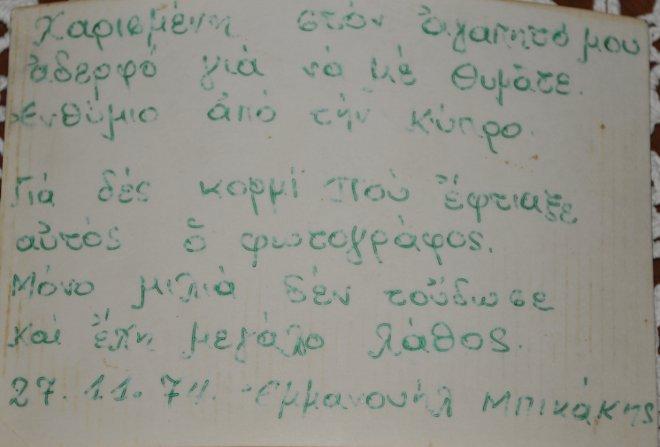 Η πίσω πλευρά της ίδιας φωτογραφίας με την ιδιόχειρη αφιέρωση του Μανόλη Μπικάκη στον αδερφό του. 40 χρόνια μετά, ο Μιχάλης Μπικάκης καμαρώνει τον γιο του Καταδρομέα!
