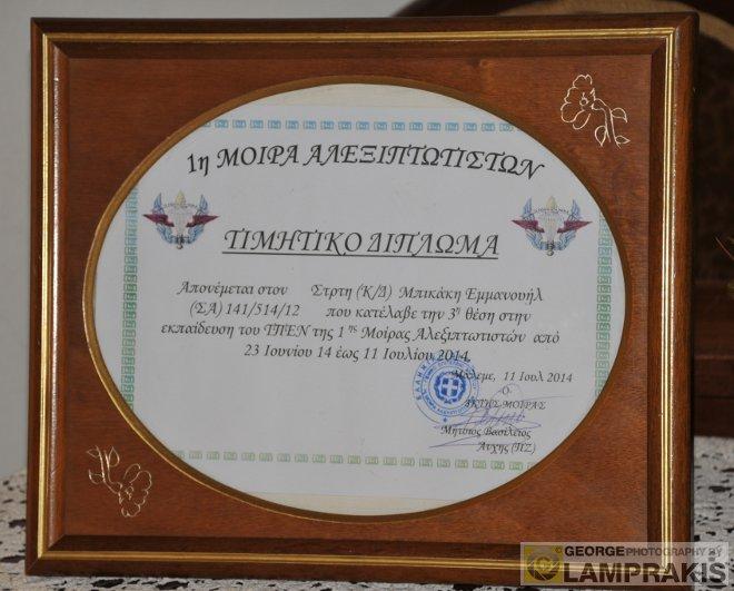 Τιμητικό Δίπλωμα στον Μανόλη Μπικάκη, ο οποίος κατέλαβε την τρίτη θέση στην εκπαίδευση του ΠΕΝ... Φέρει την υπογραφεί του νυν Διοικητή της 1ης ΜΑΛ, Αντισυνταγματάρχη (ΠΖ) Βασίλειου Μήτσιου.