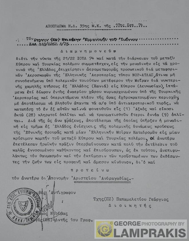Απόσπασμα από την Ημερήσια Διαταγή της 35ης ΜΚ στις 17 Σεπτεμβρίου 1974, όπου ο Διοικητής της Ταγματάρχης (ΠΖ) Γεώργιος Παπαμελετίου προτείνει τον Μανόλη Μπικάκη για την απονομή Αριστείου Ανδραγαθίας!