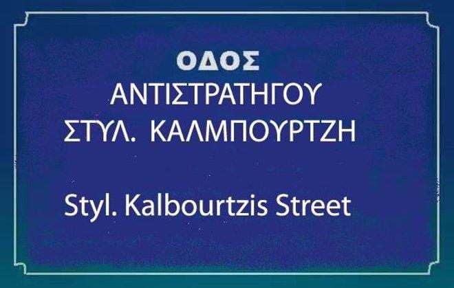 Υπάρχουν όμως κάποιοι που αντιστέκονται, που δεν δέχονται να παραδοθούν αμαχητί σε αυτή τη λαίλαπα και που αγωνίζονται να αφυπνίσουν και τους υπόλοιπους. Όπως η περίπτωση του συγγραφέα Κώστα Δημητριάδη, ο οποίος με μια σημερινή του ανάρτηση στο facebook έθεσε το θέμα της ονοματοδοσίας ενός δρόμου της Θεσσαλονίκης σε οδό Αντιστρατήγου Στυλιανού Καλμπουρτζή. Τα αυτονόητα που λέγαμε...