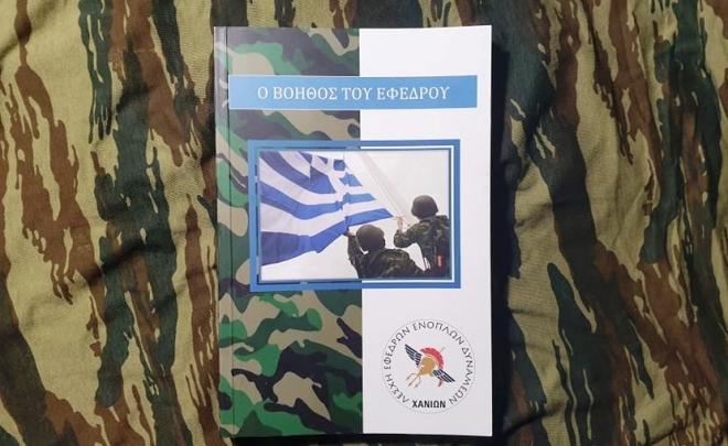 Η Λέσχη Εφέδρων Ενόπλων Δυνάμεων – Παράρτημα Χανίων, επιμελήθηκε το βιβλίο με τίτλο «Ο Βοηθός του Εφέδρου», το οποίο παρέχει χρήσιμες εκπαιδευτικές πληροφορίες.